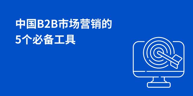 中国B2B市场营销的5个必备工具