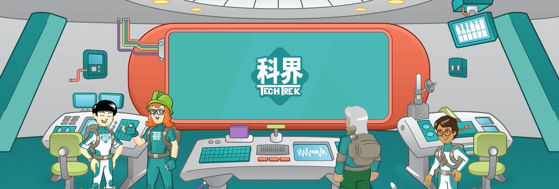 TECHTREK——基于游戏的电子学习解决方案