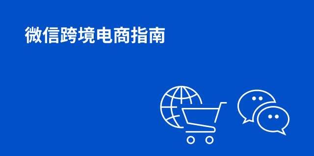 微信跨境电商指南