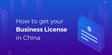 如何在中国取得营业执照?